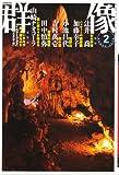 群像 2008年 02月号 [雑誌]