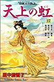 天上の虹―持統天皇物語 (17) (講談社コミックスキス (238巻))