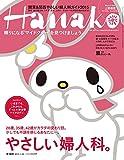 Hanako (ハナコ) 2015年 1月22日号 No.1079