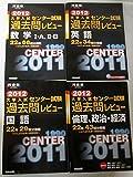 大学入試センター試験過去問レビュー 2012年 数学・英語・国語・倫理、政治・経済 4冊セット