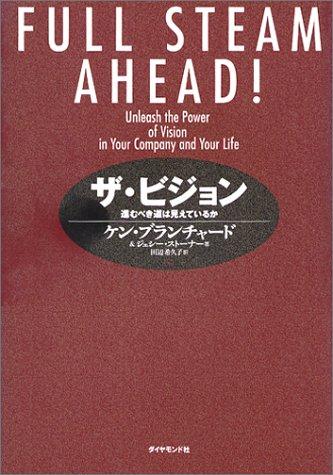 経営者を目指す人が最初に読むべき一冊『ザ・ビジョン〜進むべき道はみえているか』