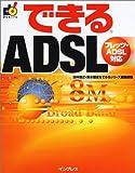 できるADSL—フレッツ・ADSL対応 (できるシリーズ)