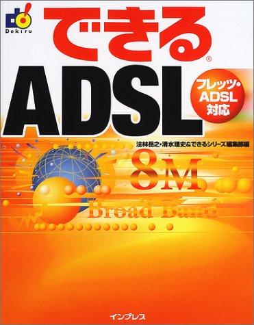 できるADSL―フレッツ・ADSL対応 (できるシリーズ)