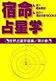 宿命占星学 (世界占星学選集 (第8巻))