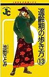 適齢期の歩き方(13) (ジュディーコミックス)