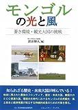 モンゴルの光と風 蒼き環境・観光大国の挑戦 (コミュニティ・ブックス)
