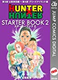HUNTER×HUNTER STARTER BOOK 2 (ジャンプコミックスDIGITAL)