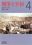 戦争と平和〈4〉 (岩波文庫)