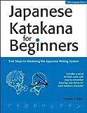 ジャパニーズ・カタカナ・フォー・ビギナー   Japanese katakana for Beginners