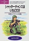 シャッターチャンスはいちどだけ―戦場カメラマンの冒険 (ポプラ・ノンフィクションBOOKS (2-16))