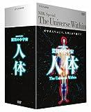NHKスペシャル 驚異の小宇宙 人体 DVD-BOX