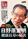 日野原重明健康長寿の秘訣[DVD]