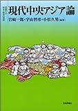 現代中央アジア論—変貌する政治・経済の深層(岩崎 一郎/小松 久男/宇山 智彦)