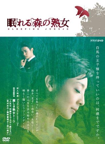 眠れる森の熟女 DVD-BOX(本編3枚組)の画像