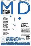 MD現代文・小論文 (MDシリーズ)