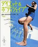 ダイエット&ボディシェイプ—きれいなカラダをつくる本 (エイムック (555))