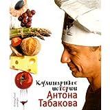 Kulinarniye istorii Antona Tabakowa