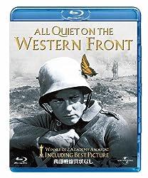 西部戦線異状なし [Blu-ray]