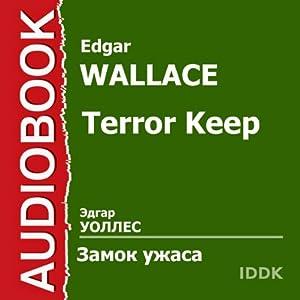 Terror Keep [Russian Edition] Audiobook