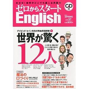 ゼロからスタート English (イングリッシュ) 2014年 04月号 [雑誌]