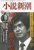 小説新潮 2009年 09月号 [雑誌]