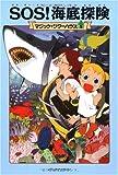 SOS!海底探険 (マジック・ツリーハウス (5))