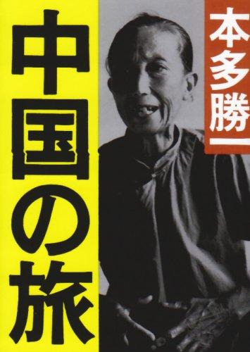 中国の旅 (朝日文庫)