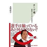 カープ魂 優勝するために必要なこと(2015/10/15 北別府学(著))