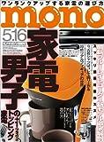 mono (モノ) マガジン 2011年 5/16号 [雑誌]