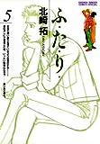 ふ・た・り(5) (少年サンデーコミックス)