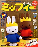 ミッフィー だいすき! vol.30 (げんきMOOK)