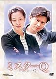 ミスターQ DVD-BOX