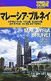 マレーシア・ブルネイ―クアラルンプール、ペナン島、ランカウイ島、コタ・キナバル、バンダル・スリ・ブガワン (ワールドガイド―アジア)