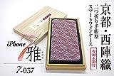 アイフォン7ケース手帳型 雅 7-037 西陣織 正絹 ギフト最適