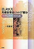 ホメロス 英雄叙事詩とトロイア戦争: 『イリアス』『オデュッセイア』を読む