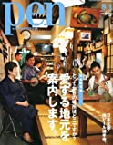 Pen (ペン) 2012年 8/1号 [雑誌]