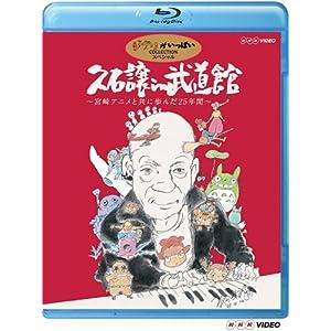 久石譲 in 武道館 ~宮崎アニメと共に歩んだ25年間~ [Blu-ray] (2008)