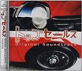 NHK土曜ドラマ トップセールス オリジナル・サウンドトラック