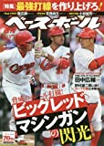 週刊ベースボール 2016年 6/27 号 [雑誌]