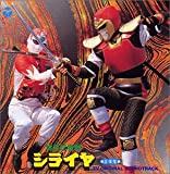 〈ANIMEX 1200シリーズ〉 (51) 世界忍者戦ジライヤ 音楽集 (限定盤)