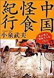 中国怪食紀行—我が輩は「冒険する舌」である (知恵の森文庫)