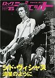 ROCK JET Vol.35 特集シドヴィシャス (シンコー・ミュージックMOOK)