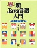 新Java言語入門 スーパービギナー編 (Java言語実用マスターシリーズ)
