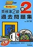 カコタンBOOKつき 英検準2級過去問題集〈2008年度版〉
