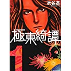 極東綺譚 1 (マガジンZコミックス)