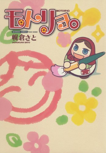 モトリョ。 (バンブーコミックス 4コマセレクション)