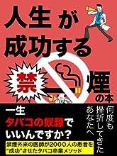 人生が成功する禁煙の本: 1 (ケータイ新書SP)