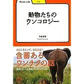 【バーゲンブック】 動物たちのウンコロジー-学びやぶっく48