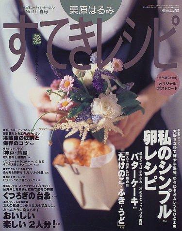 栗原はるみすてきレシピ (15) (すてき生活コーディネートマガジン (No.15))