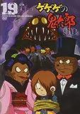 ゲゲゲの鬼太郎90's(19) 1986年[第4シリーズ] [DVD]